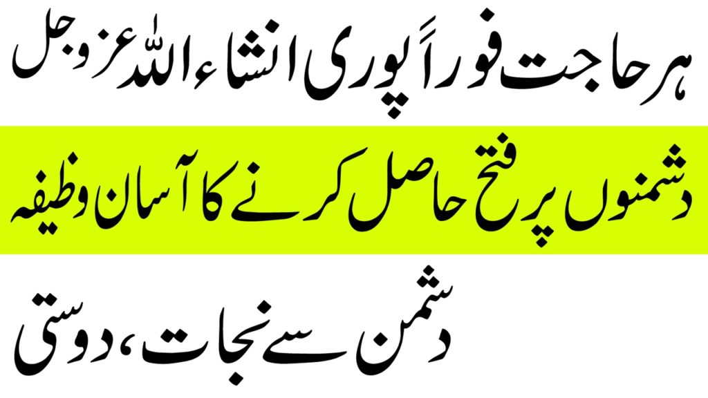 Wazifa For Protection From Enemies