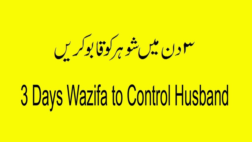 Powerful Wazifa to Control Husband In 3 Days