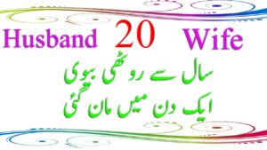 Wazifa To Make Husband and Wife Love Each Other