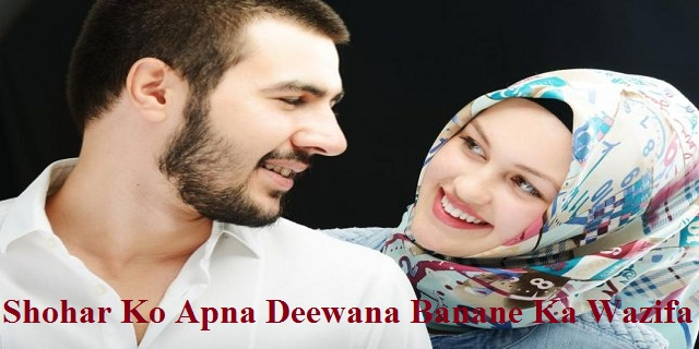 Shohar Ko Apna Deewana Banane Ka Wazifa In Hindi