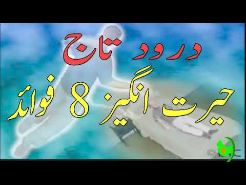 Wazaif Dua e Jameela to Protected From Jinn or Black Magic
