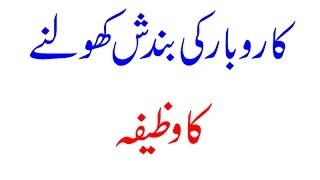 Karobar Mein Barkat Ki Dua
