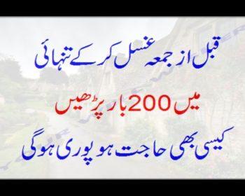 Wazifa For Hajat in 3 Days In Urdu