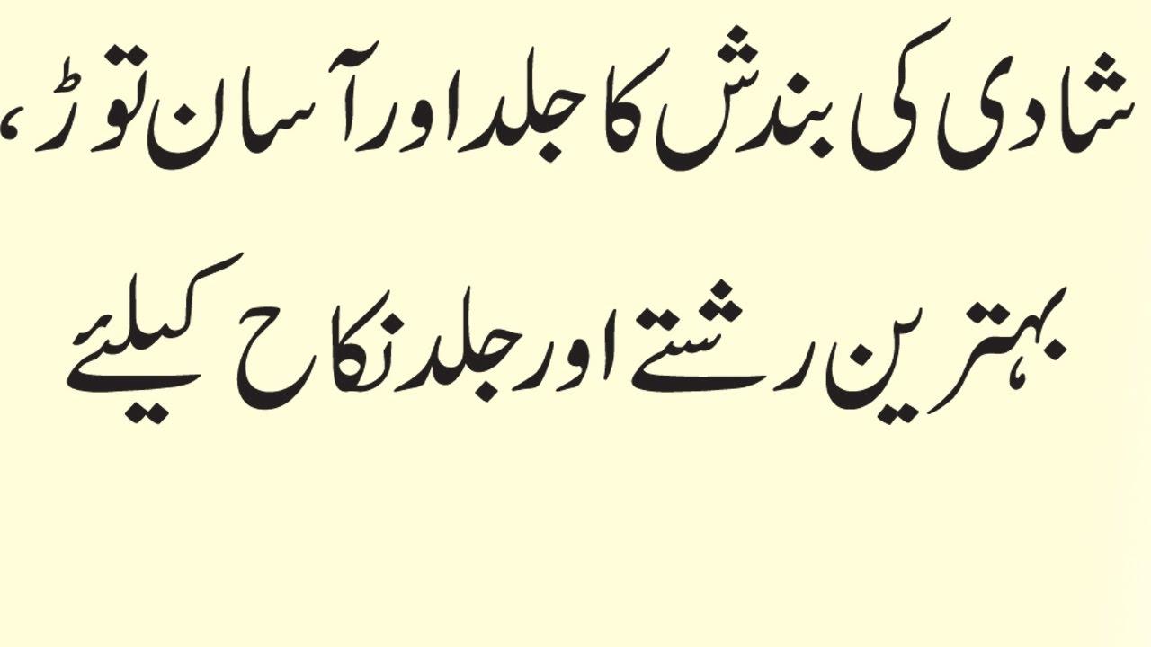 Kala Jadu Se Riston Ki Bandish Ka Quran Pak Se Toor