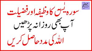 Wazifa of Surah Yaseen (7 Mubeen Wise)