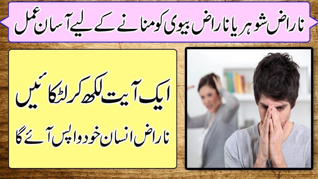 Zalim Shohar Ko Manane Ka Wazifa In Urdu