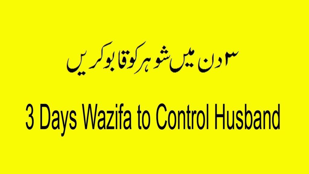 Powerful Wazifa to Control Husband In 3 Days