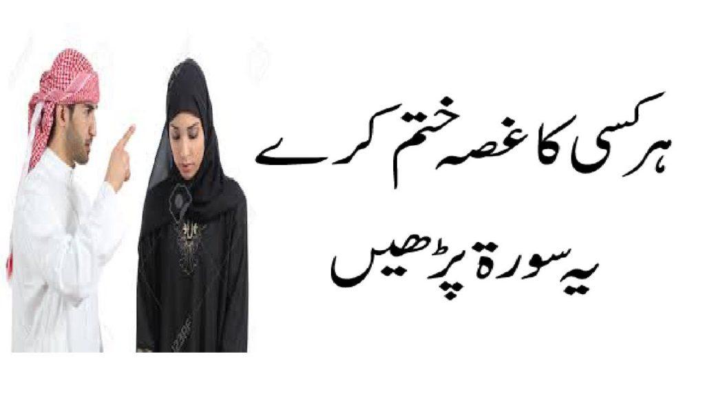 Gussa Khatam Karne Ki Dua In Quran