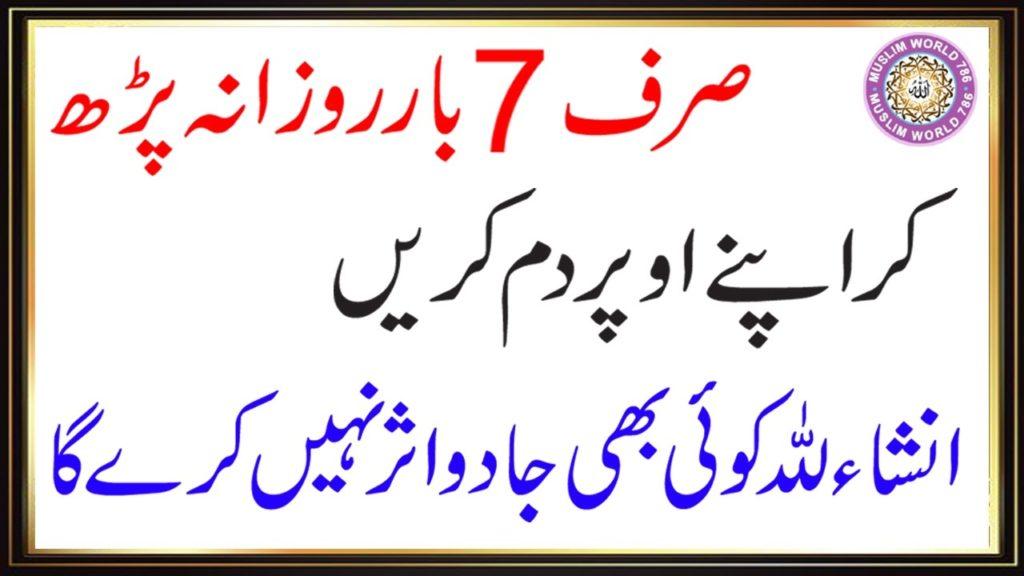 Kala Jadu Ko Khatam Karne Ka Amal In Urdu