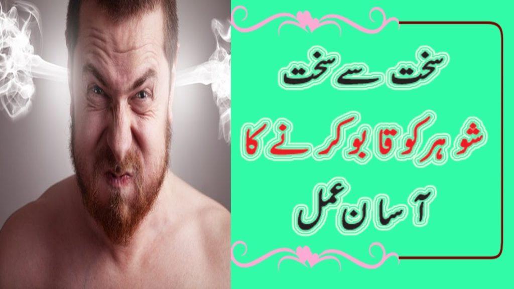 Shohar Ki Narazgi Khatam Karne Aur Mohabbat Ko Pane Ki Dua