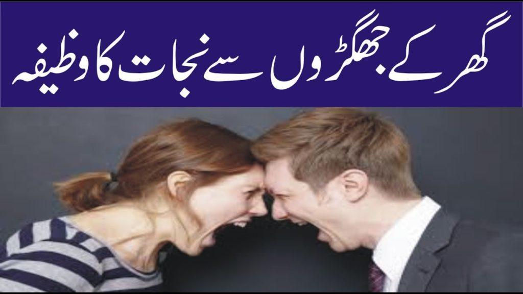 Ghar Ke Ladai-Jhagre Khatam Karne Ka Wazifa or Amal