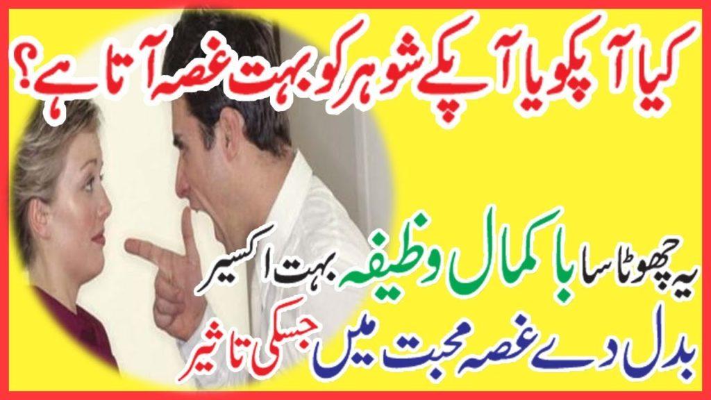 Shohar Ka Gussa Khatam Karne Ka Wazifa | Wazifa to Control Husband Anger