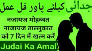 Najayaz Rishte Khatam Karne Ka Wazifa