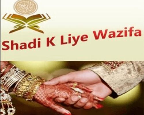Shadi Me Rukawat Ka Rohani Amal